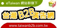 台灣B2B免費分類廣告網站
